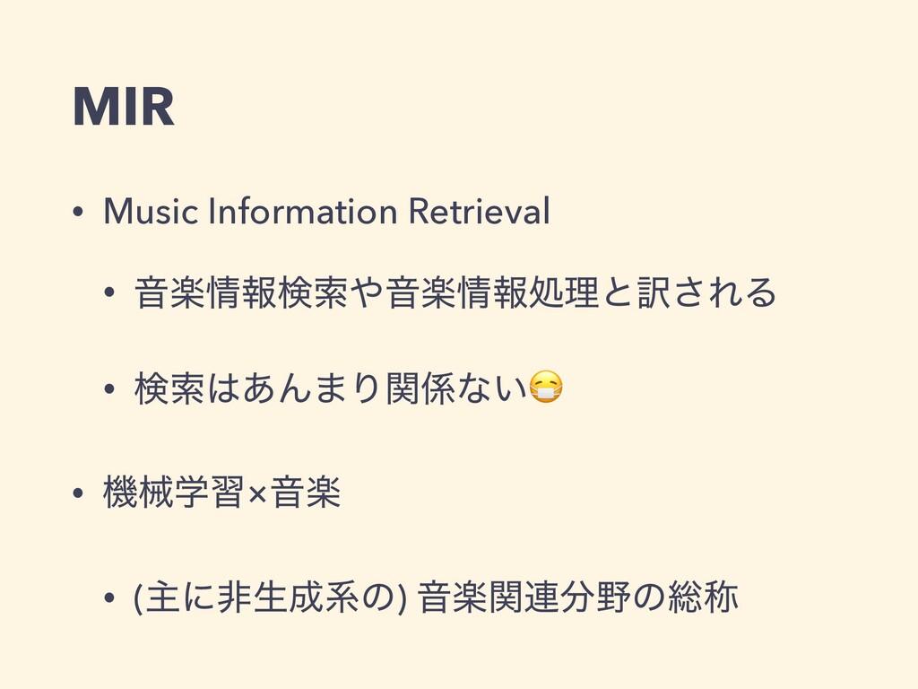 MIR • Music Information Retrieval • ԻָใݕࡧԻָใ...