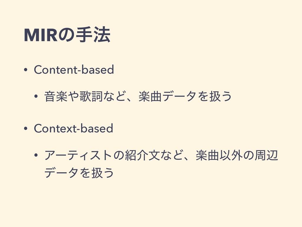 MIRͷख๏ • Content-based • ԻָՎࢺͳͲɺָۂσʔλΛѻ͏ • Con...