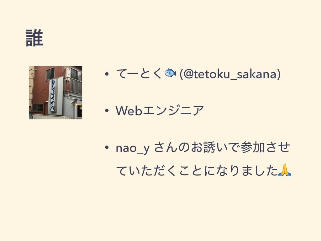 ୭ • ͯʔͱ͘ (@tetoku_sakana) • WebΤϯδχΞ • nao_y ͞Μ...