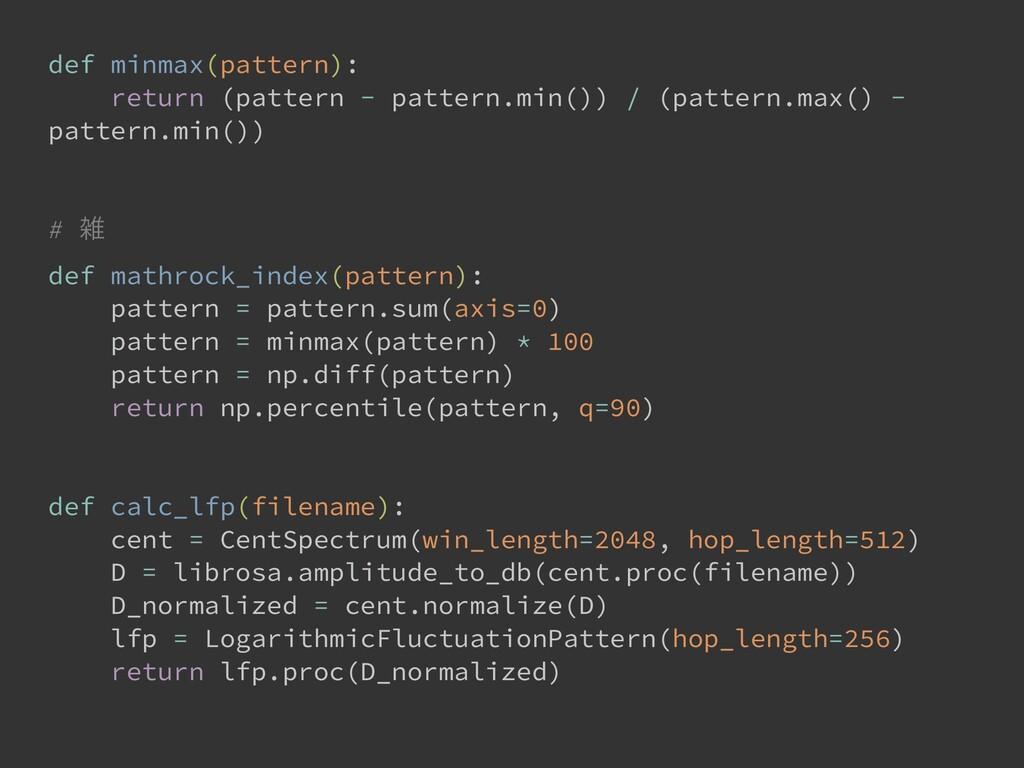 def minmax(pattern): return (pattern - pattern....