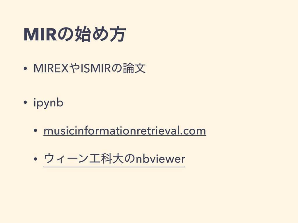 MIRͷΊํ • MIREXISMIRͷจ • ipynb • musicinforma...