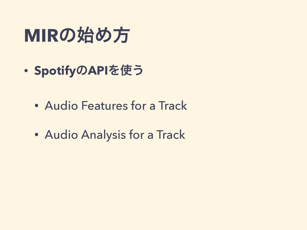 MIRͷΊํ • SpotifyͷAPIΛ͏ • Audio Features for a...