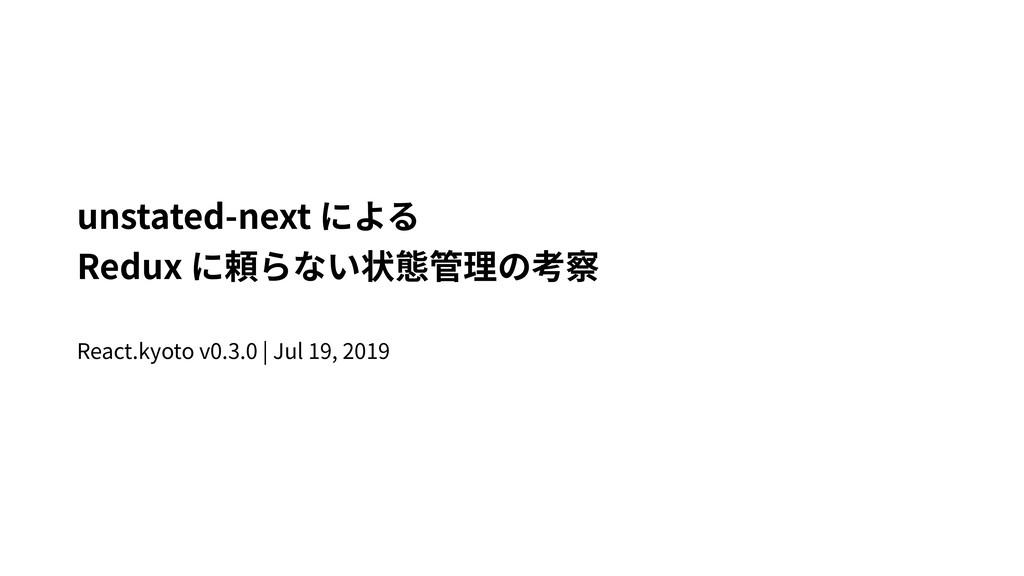 unstated-next による Redux に頼らない状態管理の考察 React.kyo...
