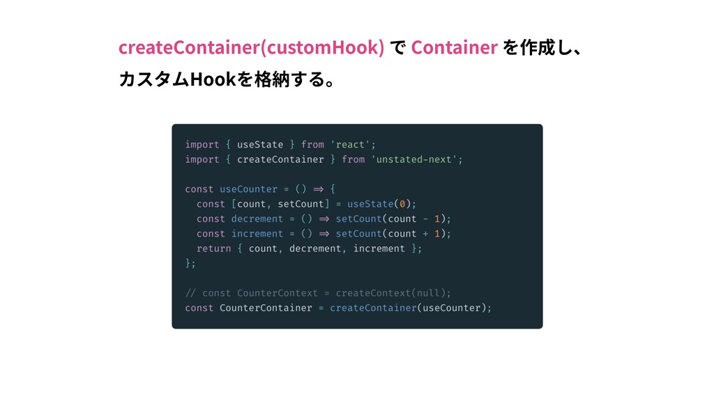 createContainer(customHook) で Container を作成し、 カ...