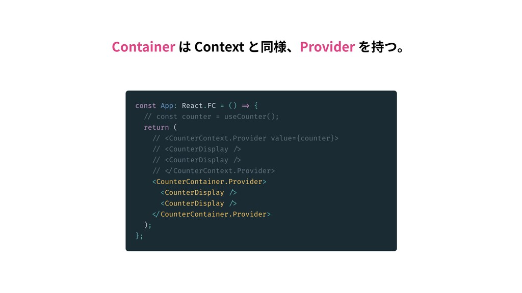 Container は Context と同様、Provider を持つ。