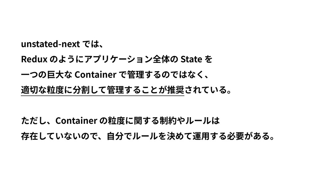 unstated-next では、 Redux のようにアプリケーション全体の State ...