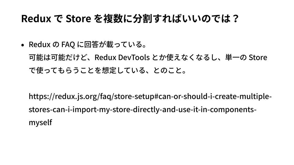 Redux で Store を複数に分割すればいいのでは? • Redux の FAQ に回答...