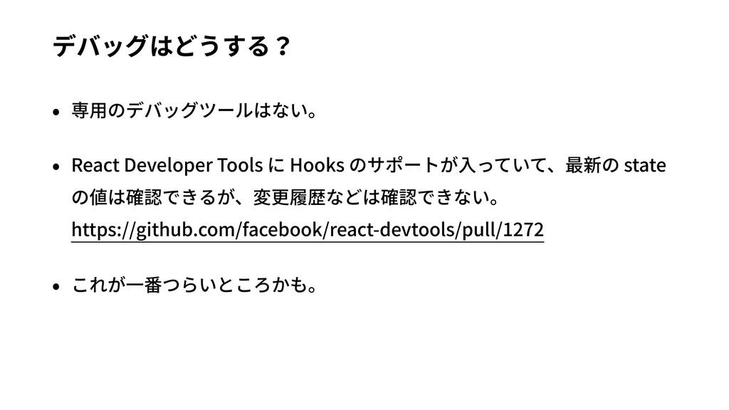 デバッグはどうする? • 専⽤のデバッグツールはない。 • React Developer T...