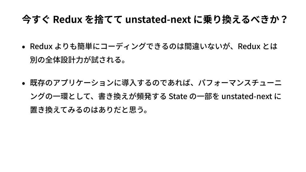 今すぐ Redux を捨てて unstated-next に乗り換えるべきか? • Redux...