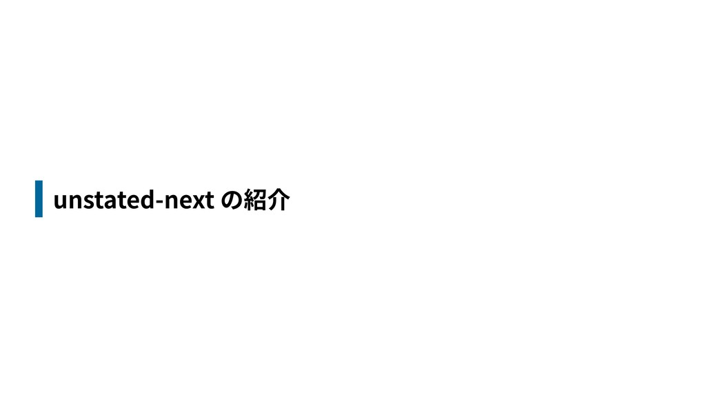 unstated-next の紹介