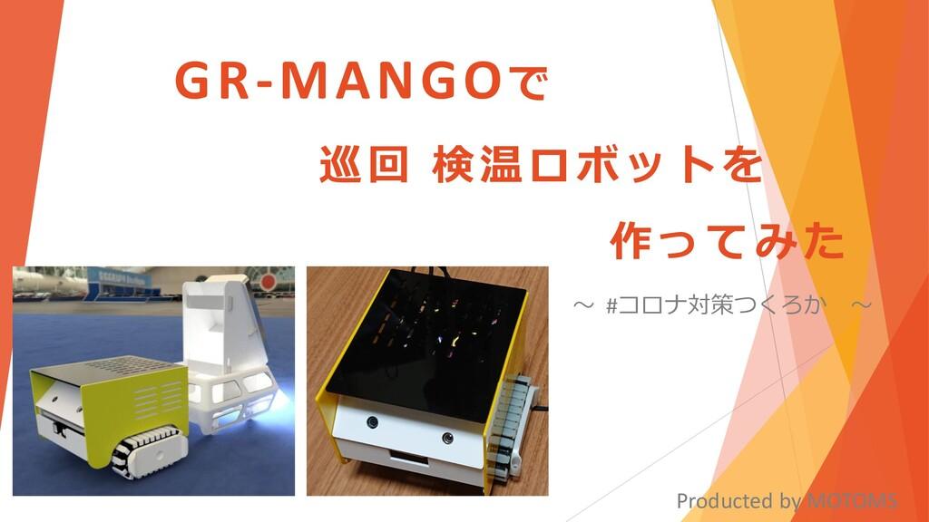〜 #コロナ対策つくろか 〜 GR-MANGOで 巡回 検温ロボットを 作ってみた Produ...