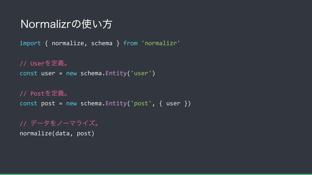 /PSNBMJ[Sͷ࢖͍ํ import { normalize, schema } from...