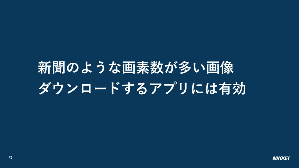 42 ৽ฉͷΑ͏ͳըૉ͕ଟ͍ը૾ μϯϩʔυ͢ΔΞϓϦʹ༗ޮ