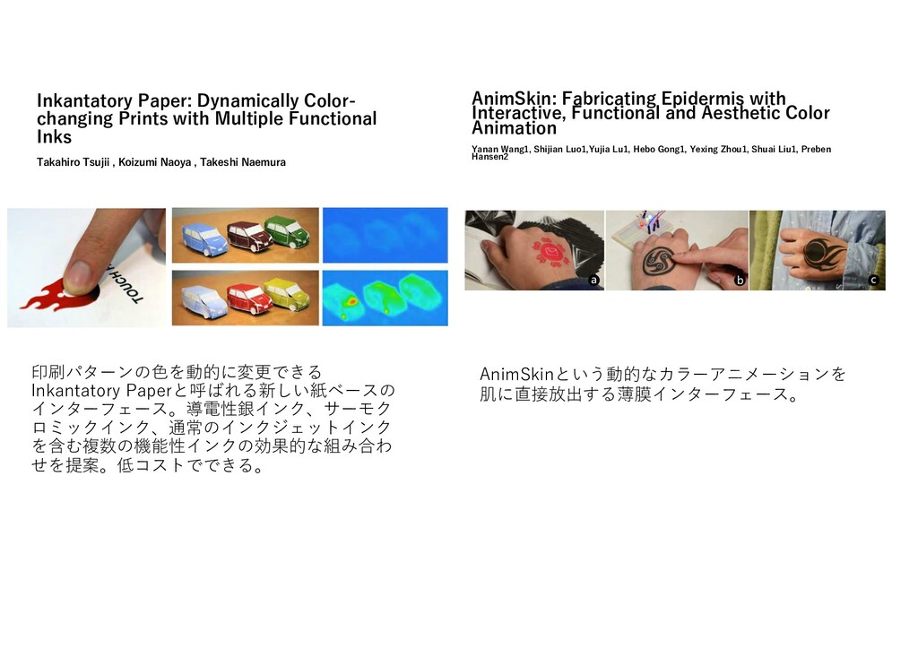 Inkanがaがory Paper: Dynamically Color- changing ...
