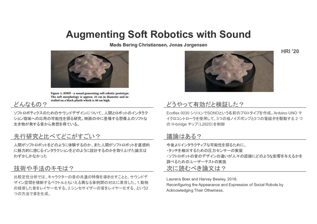 Augmenting Soft Robotics with Sound Mads Bering...