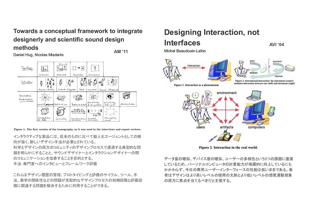 Towards a conceptual framework to integrate des...