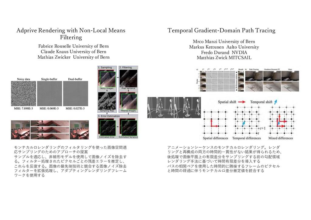 モンテカルロレンダリングのフィルタリングを使った画像空間適 応サンプリングのためのアプローチの...