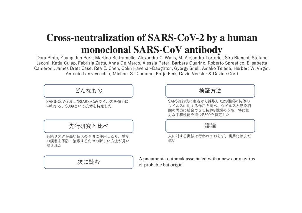 Cross-neutralization of SARS-CoV-2 by a human m...