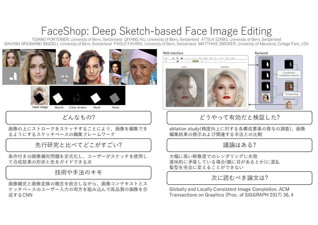 FaceShop: Deep Sketch-based Face Image Editing ...