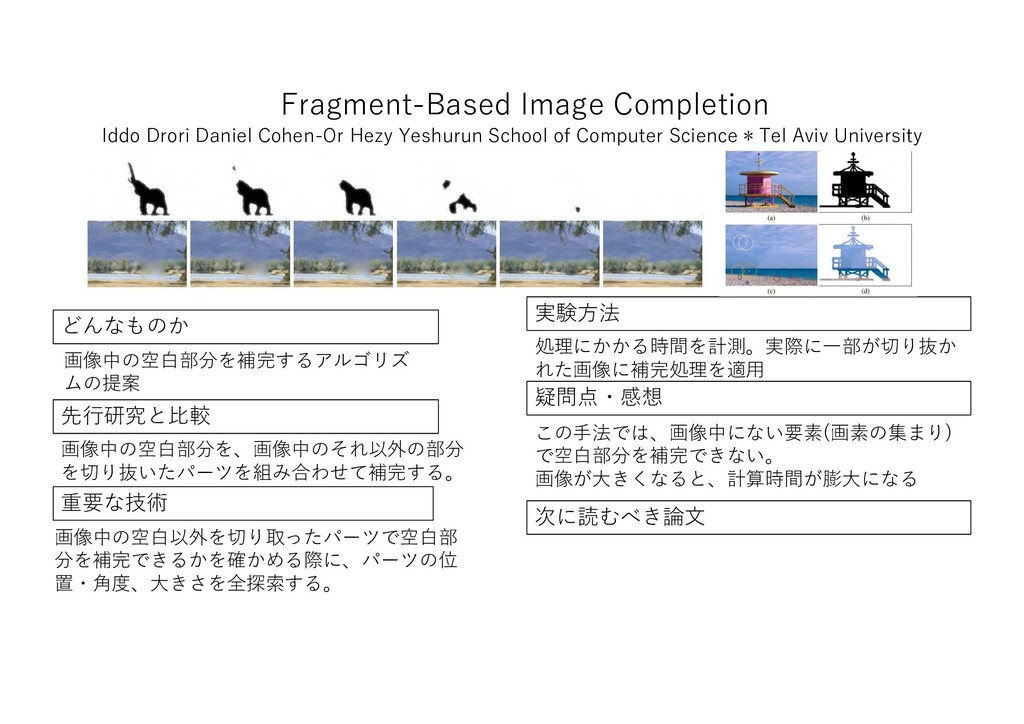 Fragment-Based Image Completion 先行研究 比較 重要 技術 実...