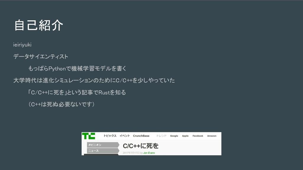自己紹介 ieiriyuki データサイエンティスト もっぱらPythonで機械学習モデルを書...