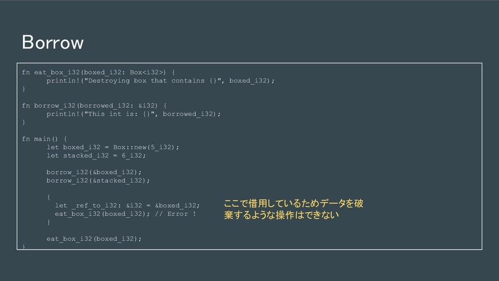 Borrow fn eat_box_i32(boxed_i32: Box<i32>) { pr...