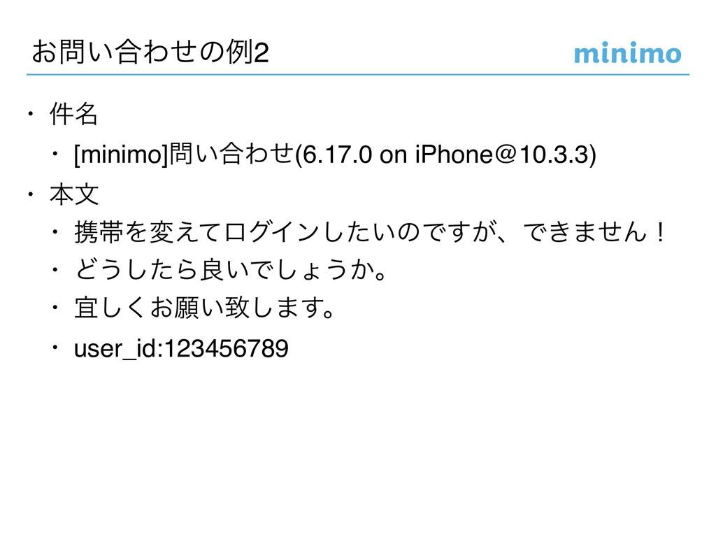 ͓͍߹Θͤͷྫ2 • ໊݅ • [minimo]͍߹Θͤ(6.17.0 on iPhone...