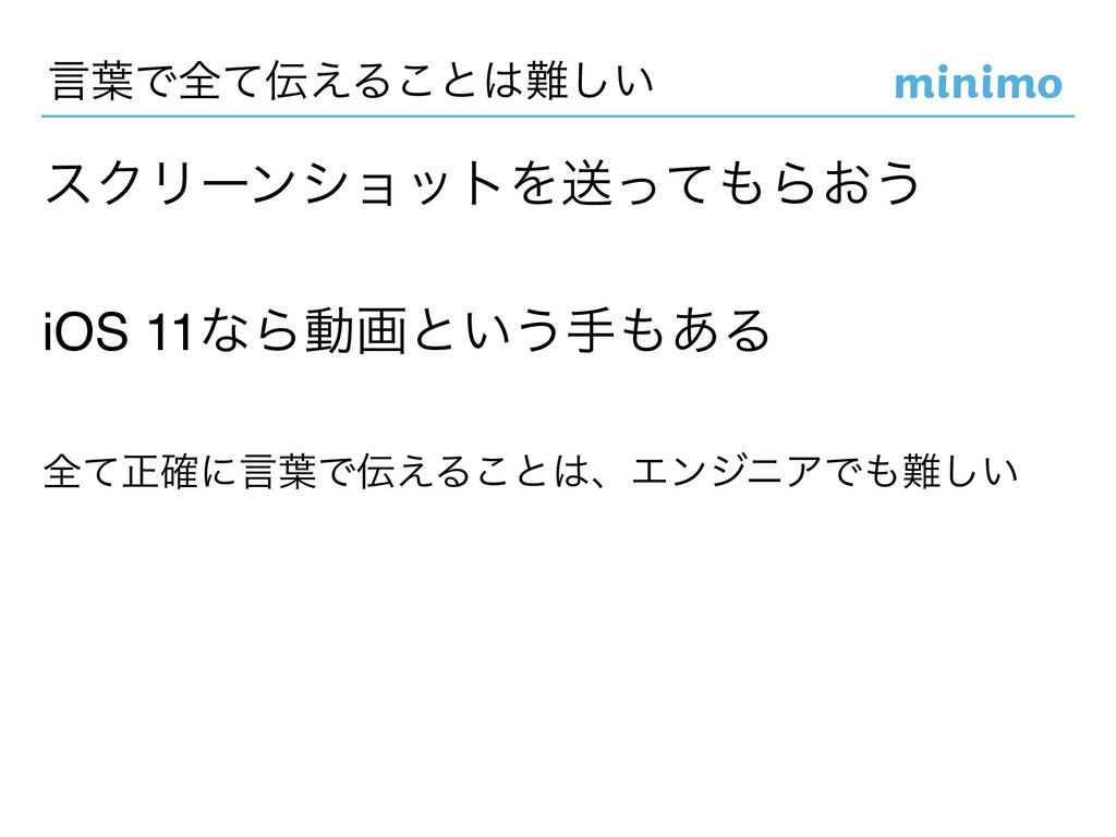 ݴ༿Ͱશͯ͑Δ͜ͱ͍͠ εΫϦʔϯγϣοτΛૹͬͯΒ͓͏ iOS 11ͳΒಈըͱ͍͏ख...