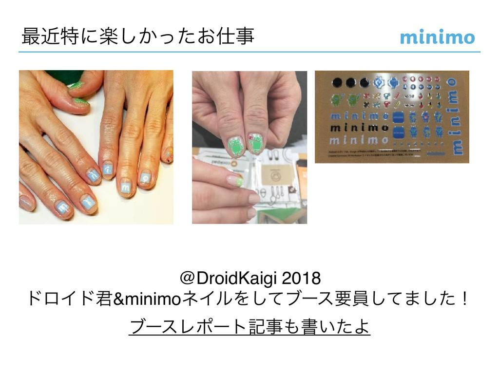࠷ۙಛʹָ͔͓ͬͨ͠ @DroidKaigi 2018 υϩΠυ܅&minimoωΠϧΛ͠...