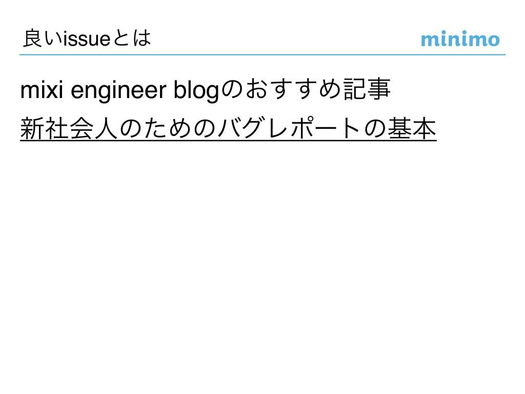ྑ͍issueͱ mixi engineer blogͷ͓͢͢Ίه ৽ࣾձਓͷͨΊͷόάϨ...