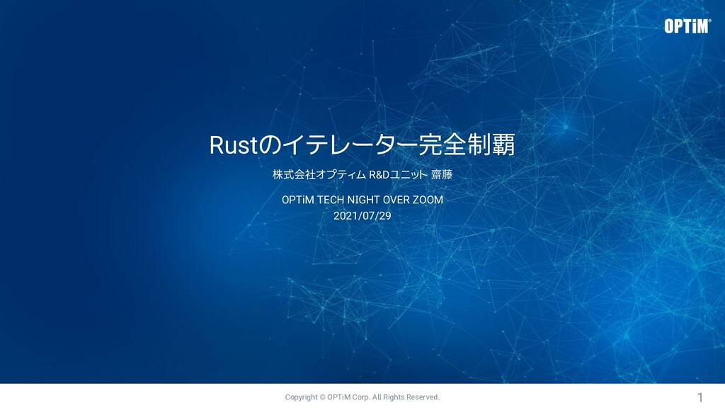 Rustのイテレーター完全制覇 株式会社オプティム R&Dユニット 齋藤 OPTiM TECH...