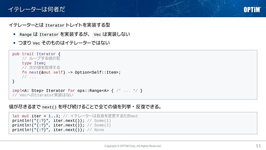 イテレーターは何者だ イテレーターとは Iterator トレイトを実装する型 Range は...