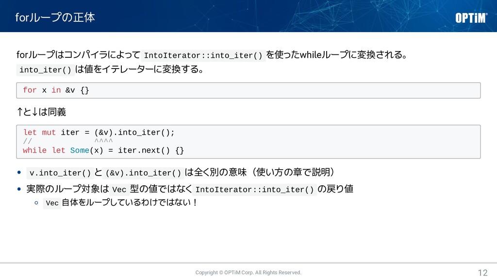 forループの正体 forループはコンパイラによって IntoIterator::into_i...