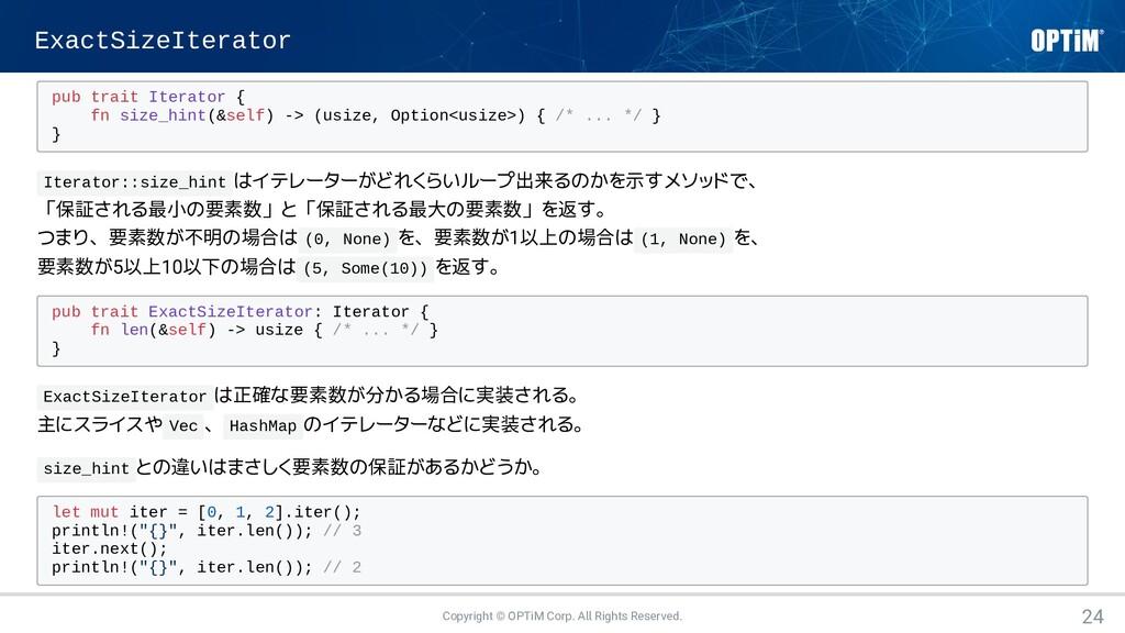 ExactSizeIterator pub trait Iterator {  fn size...