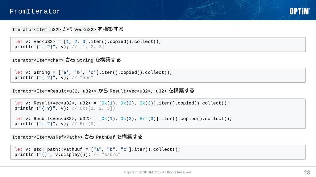 FromIterator Iterator<Item=u32> から Vec<u32> を構築...
