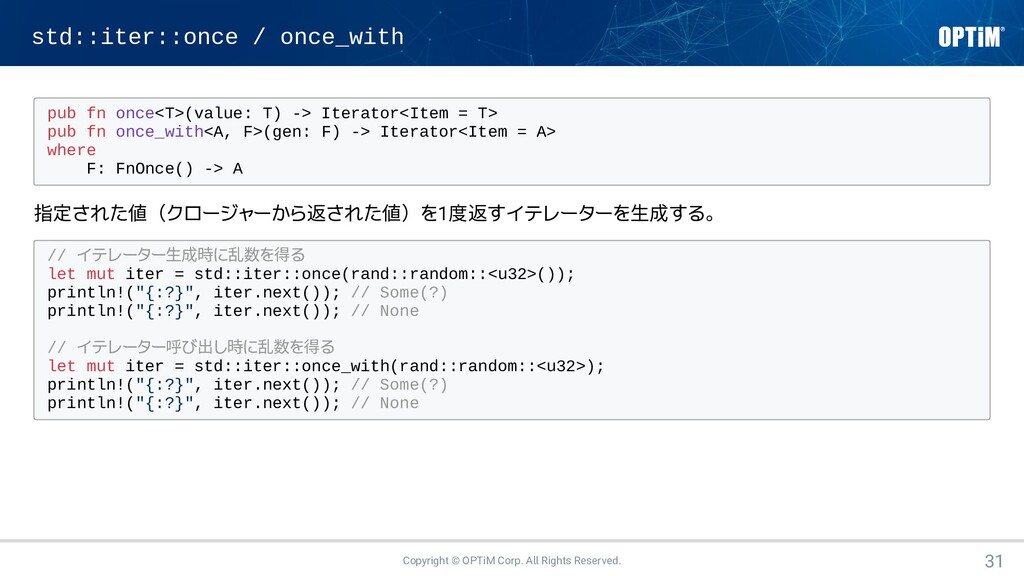 std::iter::once / once_with pub fn once<T>(valu...