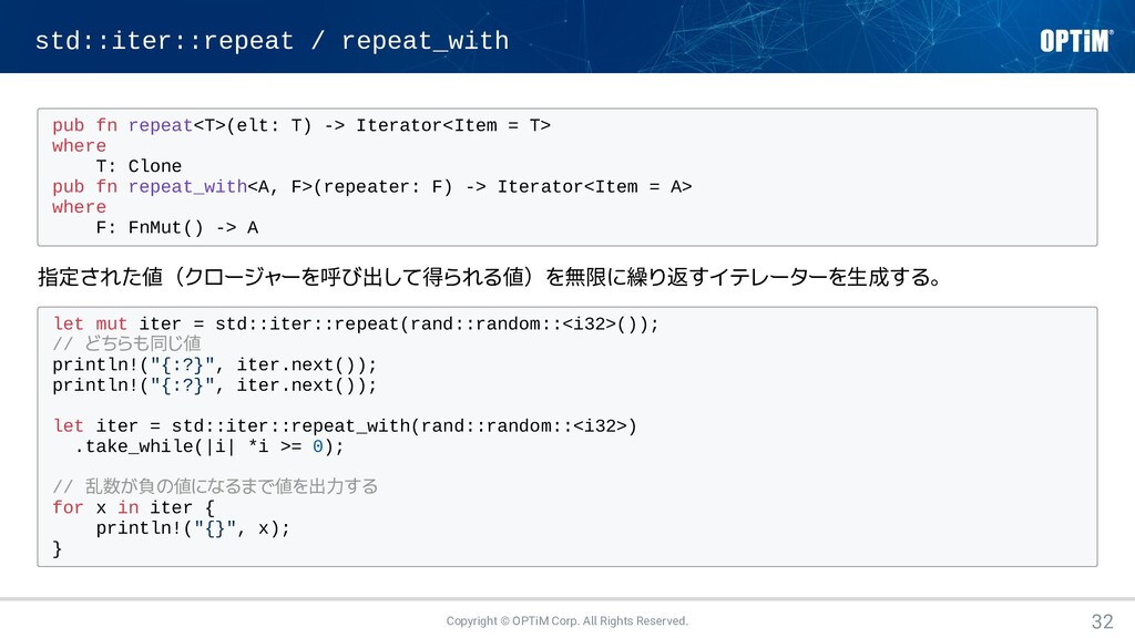 std::iter::repeat / repeat_with pub fn repeat<T...