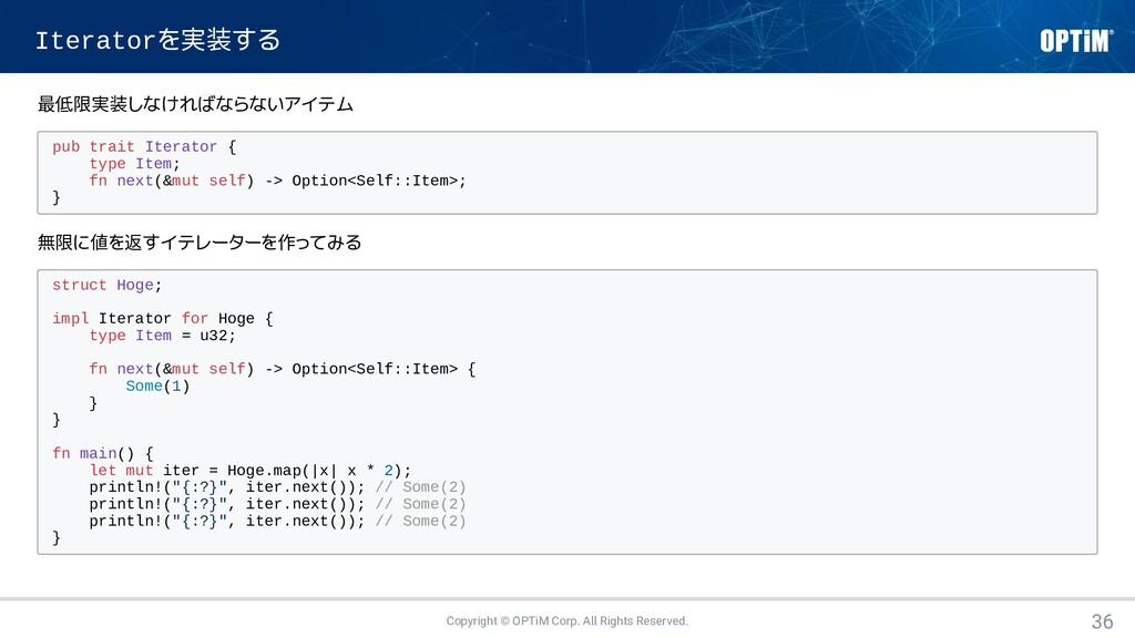 Iteratorを実装する 最低限実装しなければならないアイテム pub trait Iter...