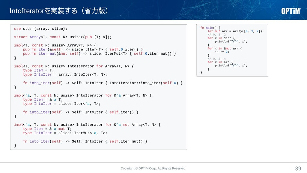 IntoIteratorを実装する(省力版) use std::{array, slice};...