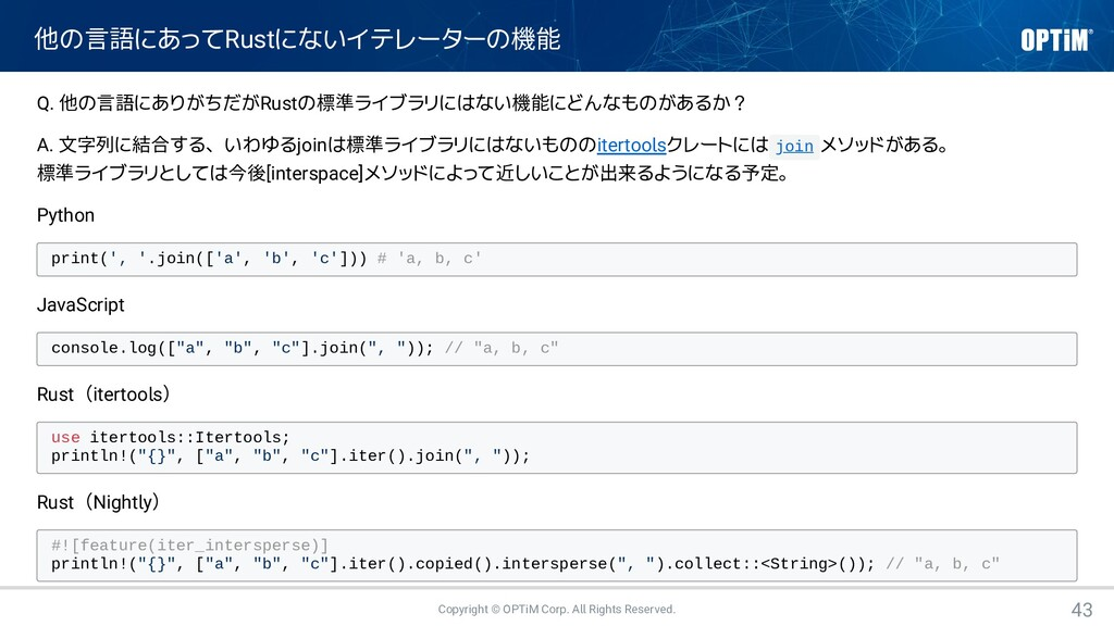他の言語にあってRustにないイテレーターの機能 Q. 他の言語にありがちだがRustの標準ラ...