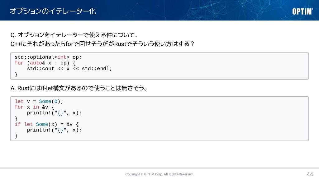 オプションのイテレーター化 Q. オプションをイテレーターで使える件について、  C++にそれ...