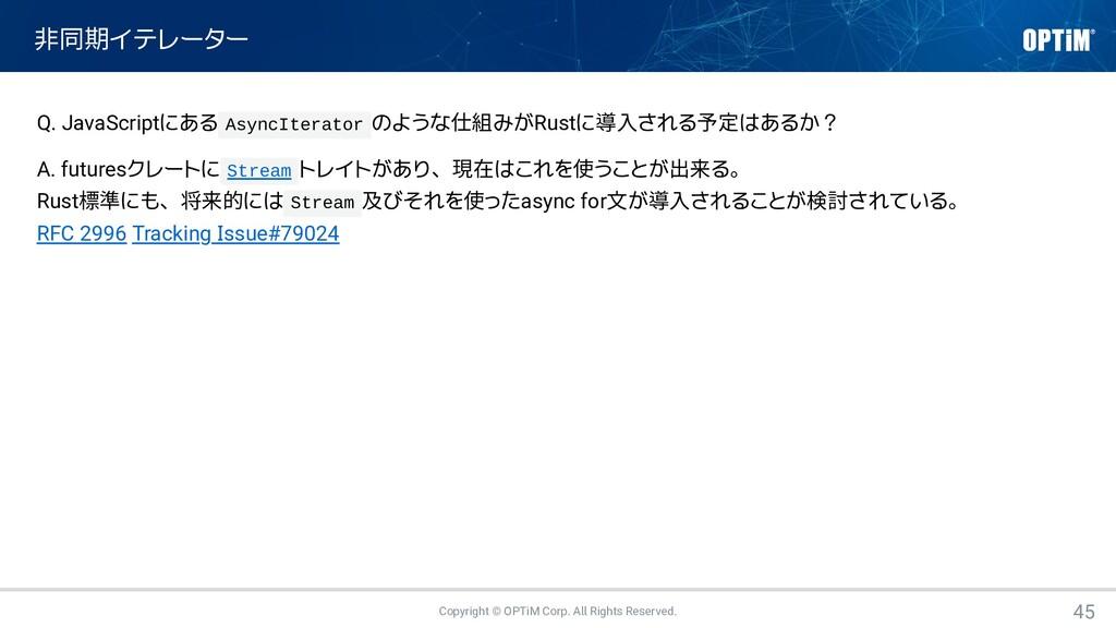 非同期イテレーター Q. JavaScriptにある AsyncIterator のような仕組...
