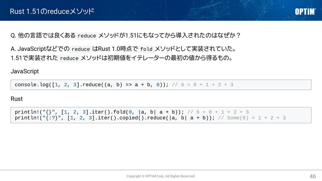 Rust 1.51のreduceメソッド Q. 他の言語では良くある reduce メソッドが...