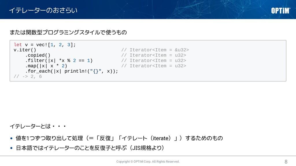 イテレーターのおさらい または関数型プログラミングスタイルで使うもの let v = vec!...