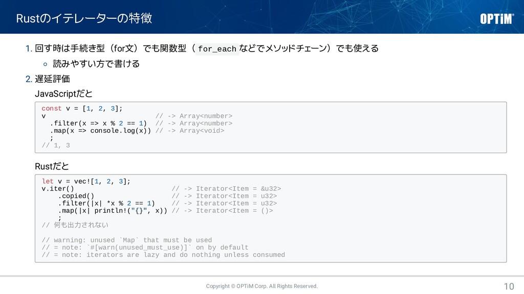 Rustのイテレーターの特徴 1. 回す時は手続き型(for文)でも関数型( for_each...