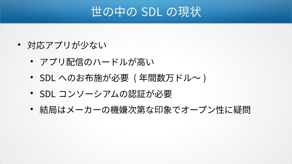 世の中の SDL の現状 ● 対応アプリが少ない ● アプリ配信のハードルが高い ● SDL ...