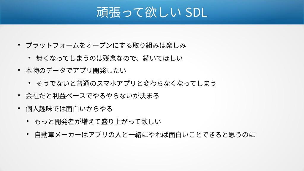 頑張って欲しい SDL ● プラットフォームをオープンにする取り組みは楽しみ ● 無くなってし...