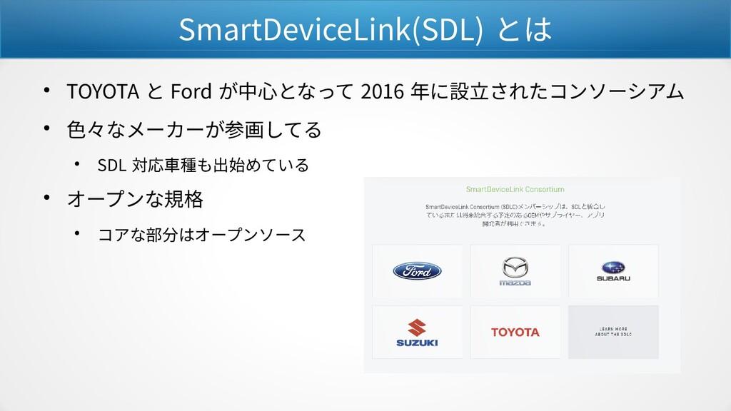 SmartDeviceLink(SDL) とは ● TOYOTA と Ford が中心となって...
