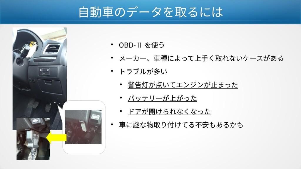 自動車のデータを取るには ● OBD-Ⅱ を使う ● メーカー、車種によって上手く取れないケー...