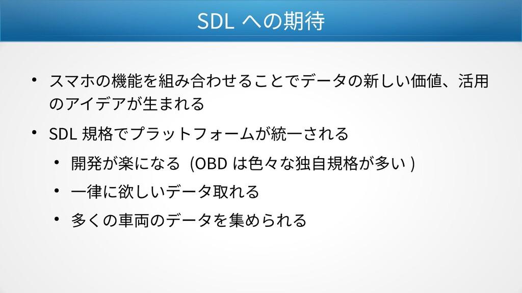 SDL への期待 ● スマホの機能を組み合わせることでデータの新しい価値、活用 のアイデアが生...